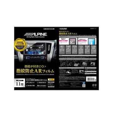 ◆◆アルパイン(ALPINE) EX11Zカーナビ専用 指紋防止 ARコーティ