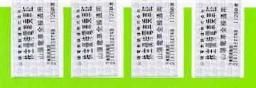 山陽電気鉄道 山陽電車 株主優待乗車証 4枚 株主優待券