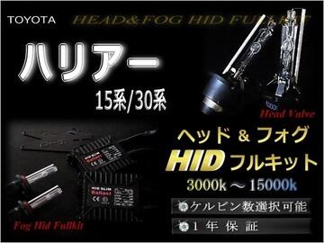 限定◆ハリアー 15系・30系 /ヘッド&フォグHIDセット