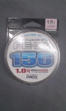 PROX ソルトゲームライト PE ダブルエックス 1.0号150m送料込み!
