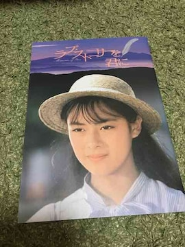 レア、後藤久美子、仲村トオル主演映画パンフレット