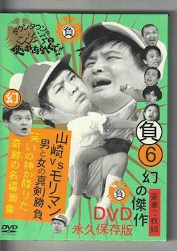 ガキの使い・山崎 vs モリマン 男と女の真剣勝負 名場面集