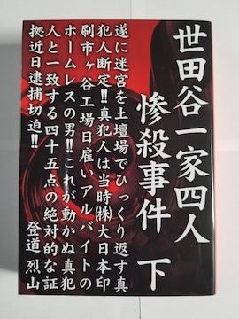 登道烈山 世田谷一家四人惨殺事件真犯人断定大日本印刷日雇の男