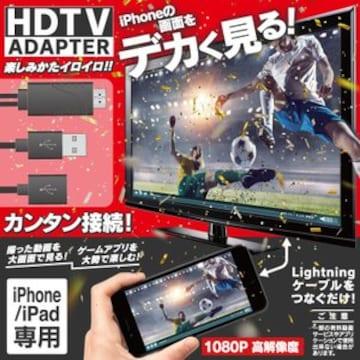 ★iPhone映像を大画面で見る HDTVアダプター for iPhone/iPad