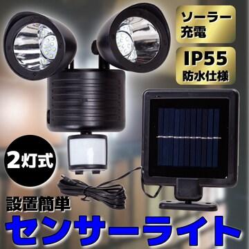 センサーライト2灯式 フリーアーム ソーラー充電 防犯 人感