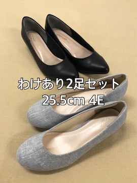 新品☆25.5cm幅広4Eわけありパンプス2足セット☆d319