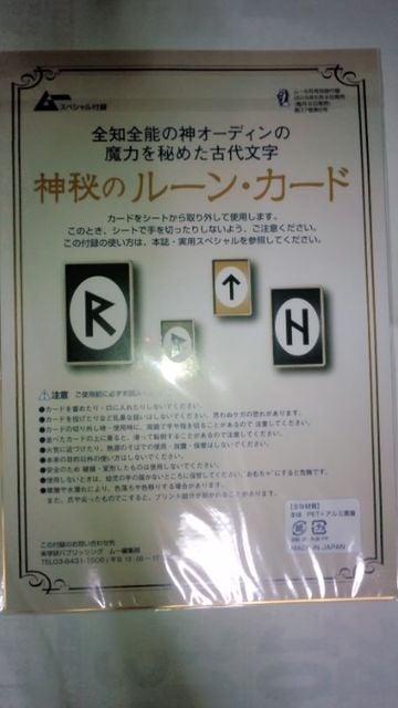 ムー付録 神秘のルーン・カード 3枚 < 本/雑誌の