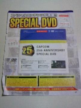 レア カプコン 25周年 スペシャルDVD/ ファミ通 2008 非売品 モンスターハンター ロックマン