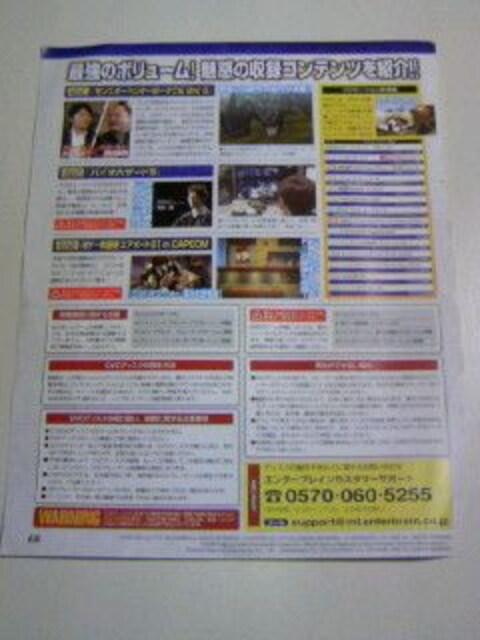 レア カプコン 25周年 スペシャルDVD/ ファミ通 2008 非売品 モンスターハンター ロックマン < ゲーム本体/ソフトの