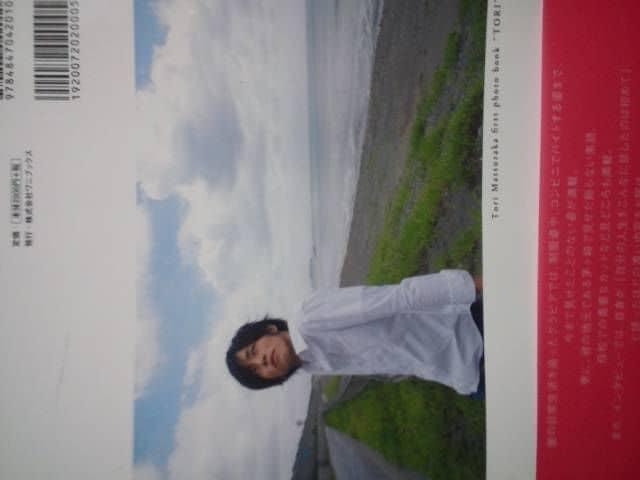 俺的イケメン!松坂桃李ファースト写真集「桃李」 < タレントグッズの