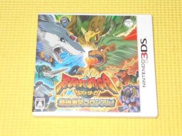 3DS★ビーストサーガ 最強激突コロシアム!
