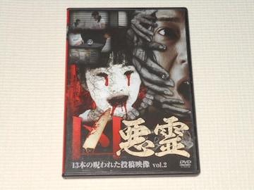DVD★凶悪霊 呪われた投稿映像13連発 Vol.2