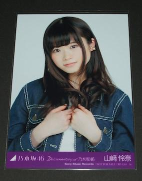 Documentary of 乃木坂46 DVD特典生写真 山崎怜奈