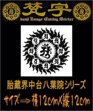 ■オリジナル梵字 胎蔵界中台八葉院カッティングステッカー2■