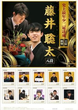 送料無料■未開封◆史上最年少二冠達成★藤井聡太フレーム切手