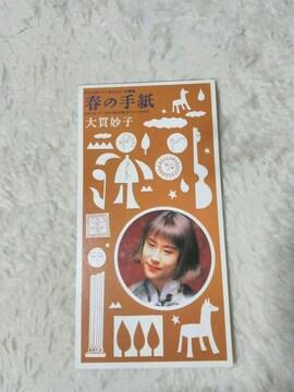 CDs 大貫妙子 春の手紙 家裁の人主題歌 c/w 会いたい気持ち'93/2