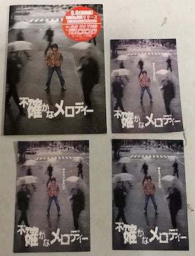 忌野清志郎不確かなメロディーパンフレットフライヤー3枚