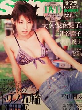 小阪由佳…【sabra】2006年2月23日号ページ切り取りDVDなし