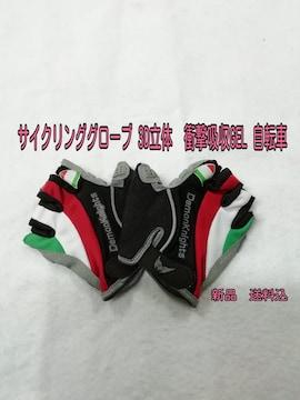 サイズL サイクリンググローブ 3D立体  衝撃吸収GEL 自転車