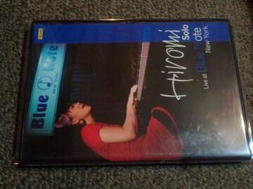上原ひろみ / Solo Live at Blue Note New York 2010 DVD