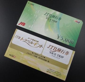 送料無料/JTB旅行券/5000円券×10枚/合計5万円分