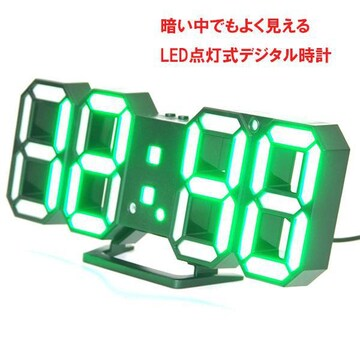 ♪M 暗い中でもよく見える LED点灯式デジタル時計/GR