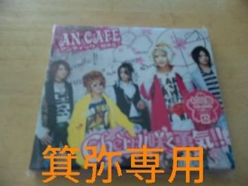 2008年「Cherry咲く勇気!!」初回盤◆DVD+特典付◆26日迄価格即決