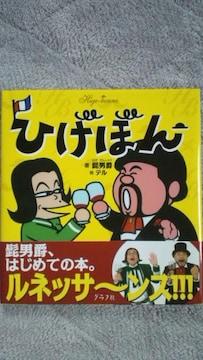 〓髭男爵&テル「ひげぽん」直筆サイン本〓