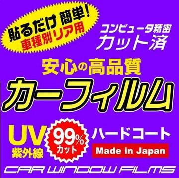 トヨタ チェイサー X8# カット済みカーフィルム
