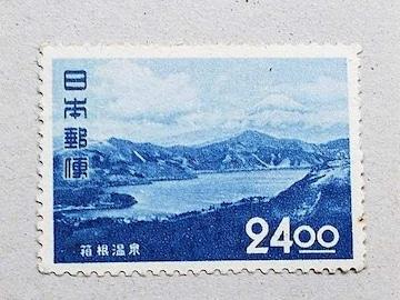 【未使用】観光地百選切手 箱根温泉 24円 1枚