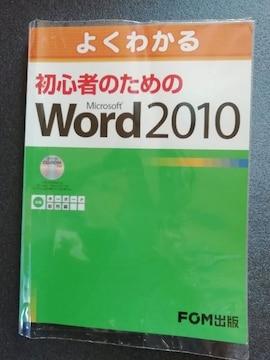 【送料無料】初心者のためのMicrosoftWord 2010★CD付、未開封