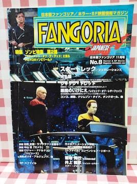 日本版ファンゴリアNo.8 1995年11月号