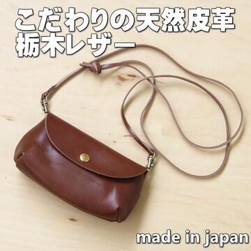栃木レザー ミニショルダーバッグ お財布ポシェット