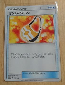 トレーナーズ グッズ ぼうけんのカバン SM12a 128/173 430