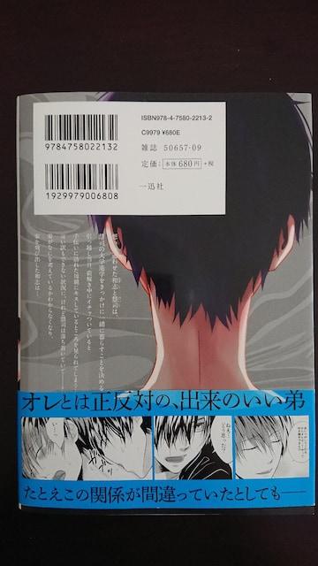 BL2月★息をひそめて、恋を����巻  かむ★P2枚付 < アニメ/コミック/キャラクターの