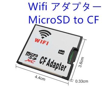 C014 Wifi MicroSD to CF 変換アダプター