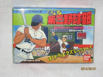 新品 レアファミコン 名門!第三野球部
