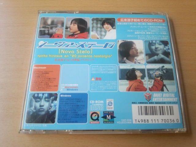 CD-ROM「ノーヴァ・ステーロ 広末涼子」● < タレントグッズの
