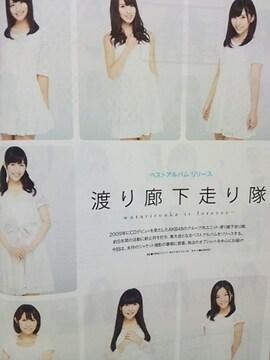渡り廊下走り隊/切り抜き/2013年/渡辺麻友
