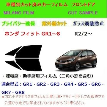 ホンダ フィット GR1〜8 カット済みカーフィルム フロントド