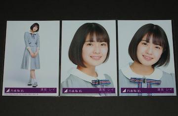 乃木坂46 Sing Out! 生写真3枚 清宮レイ