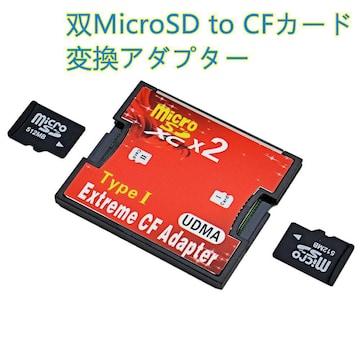 C031 双MicroSD to CF アダプター TF対応