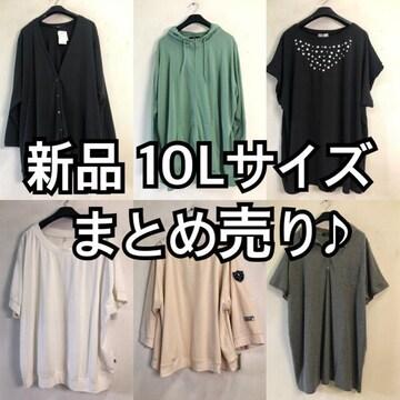 新品☆10L♪まとめ売り♪カーディガン・トップス☆d842