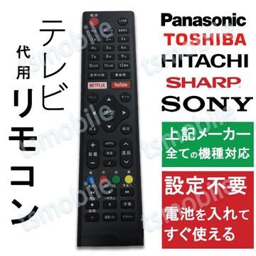 テレビ リモコン 汎用 代用品 互換 BRAVIA SON