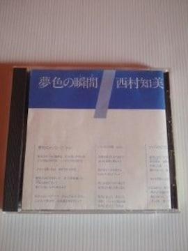 西村知美アルバム 夢色の瞬間 訳あり