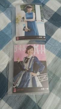 AKB48 LOVE TRIP 武藤十夢特典写真セット