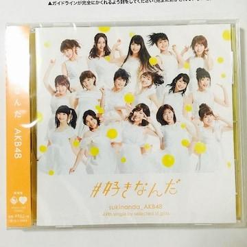 AKB48  #好きなんだ 劇場盤 新品未開封