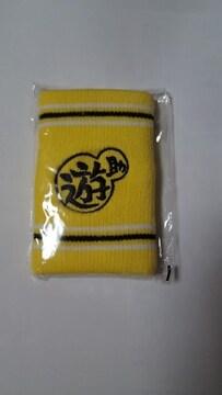 遊助リストバンド(黄色) 新品未開封 貴重