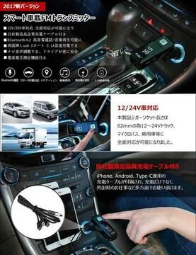 最新モデル FMトランスミッター Bluetooth4.2