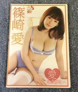 送料無料 篠崎愛 DVD 愛のままに・・・ 中古美品